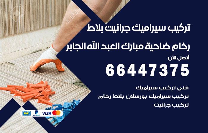 تركيب سيراميك ضاحية مبارك العبدالله الجابر