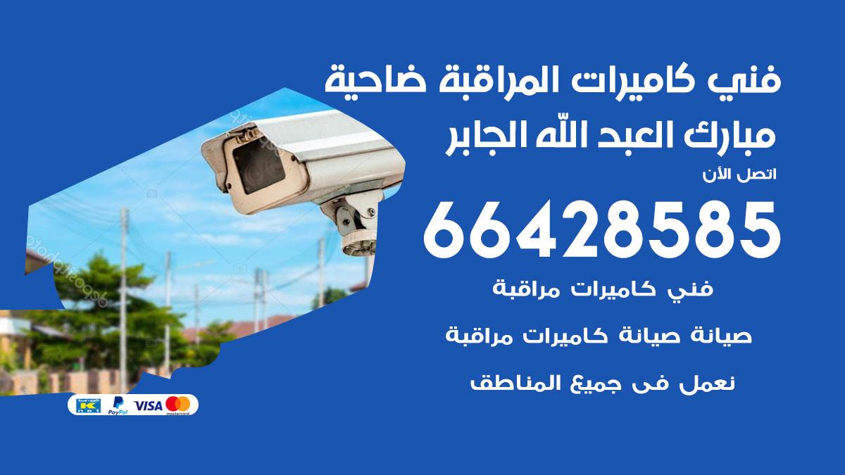 فني كاميرات ضاحية مبارك العبدالله الجابر