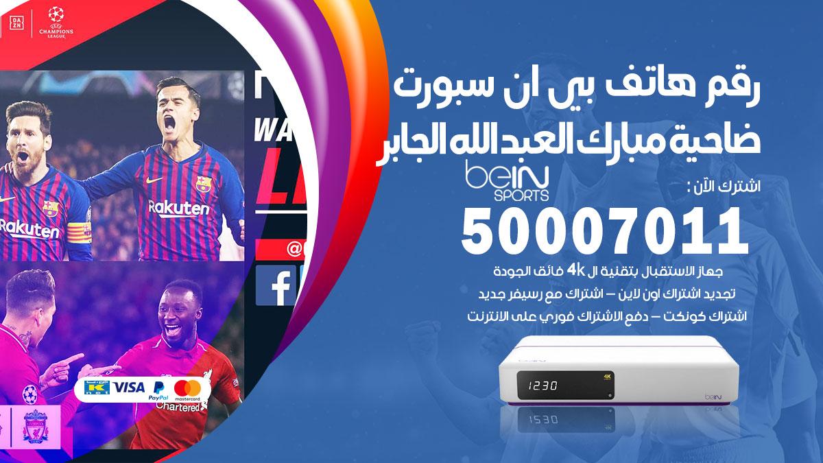 رقم هاتف بي ان سبورت ضاحية مبارك العبدالله الجابر