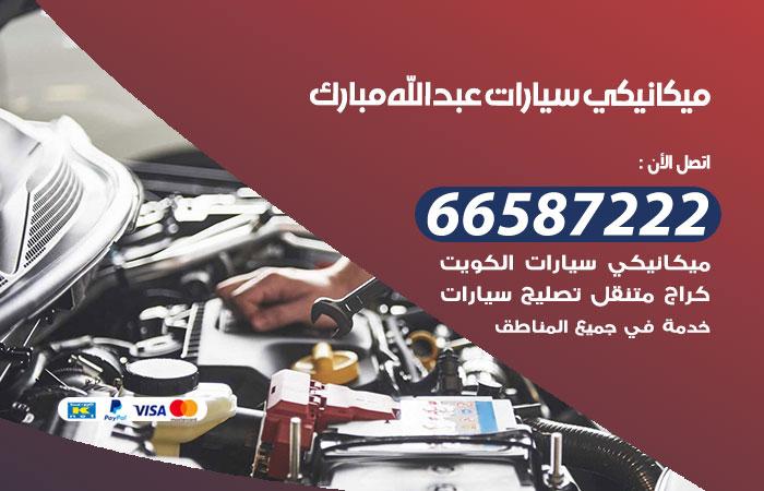 ميكانيكي سيارات عبدالله مبارك