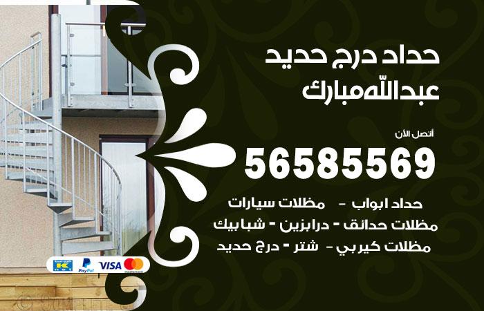 حداد درج حديد عبدالله مبارك