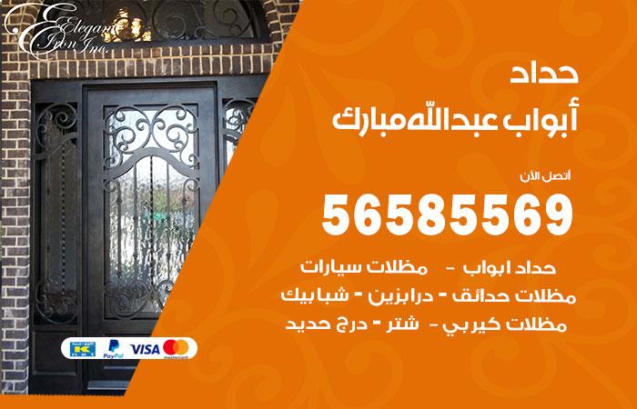 حداد أبواب عبدالله مبارك