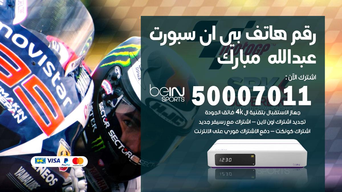 رقم هاتف بي ان سبورت عبدالله مبارك