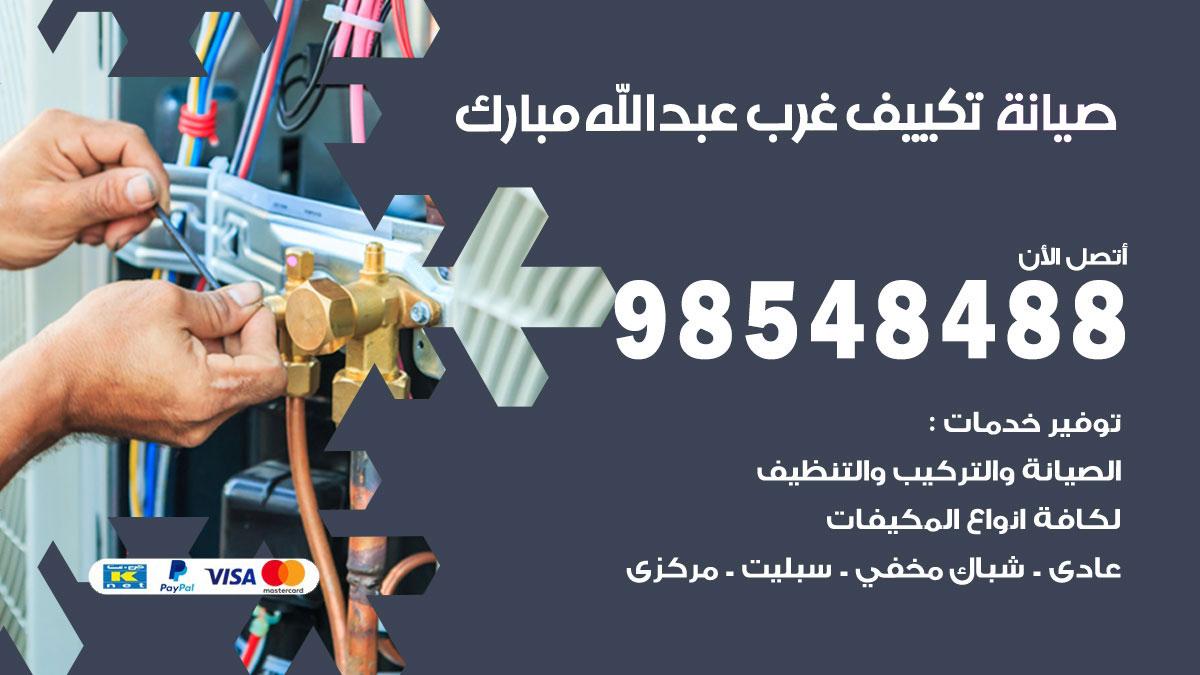 صيانة تكييف غرب عبدالله مبارك