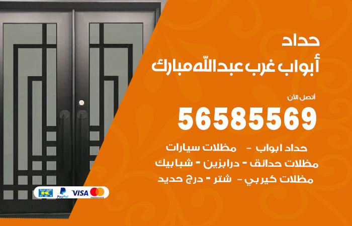 حداد أبواب غرب عبدالله مبارك
