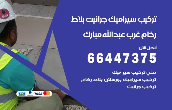 تركيب سيراميك غرب عبدالله مبارك