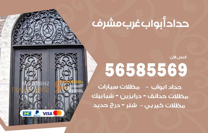 حداد أبواب غرب مشرف