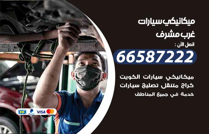 ميكانيكي سيارات غرب مشرف