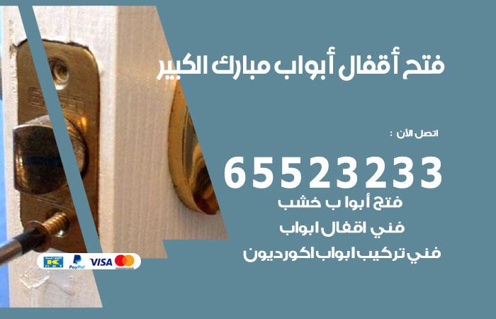 فتح أبواب واقفال مبارك الكبير