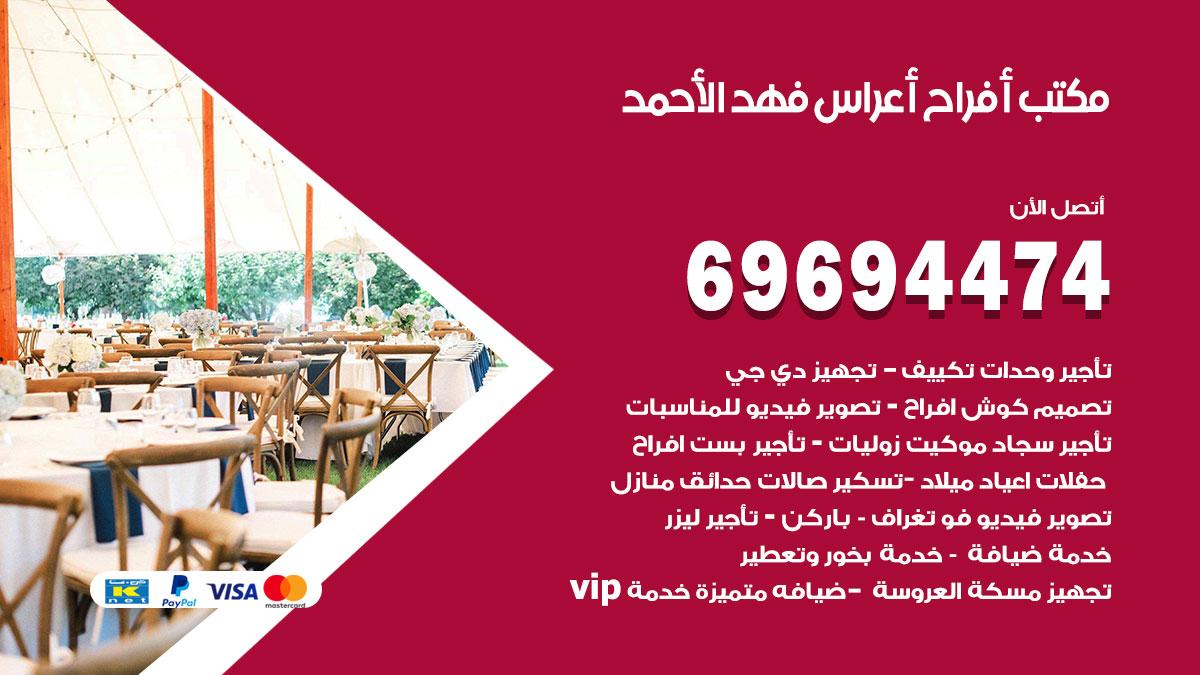 مكتب أفراح فهد الاحمد
