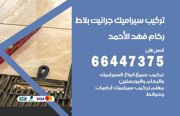 تركيب سيراميك فهد الاحمد