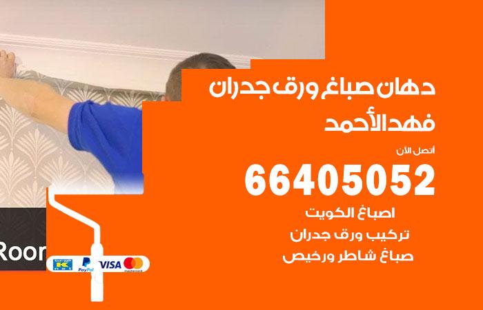 رقم صباغ فهد الاحمد
