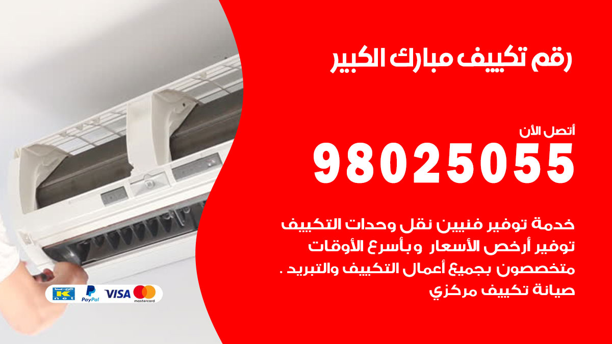 رقم تكييف مبارك الكبير