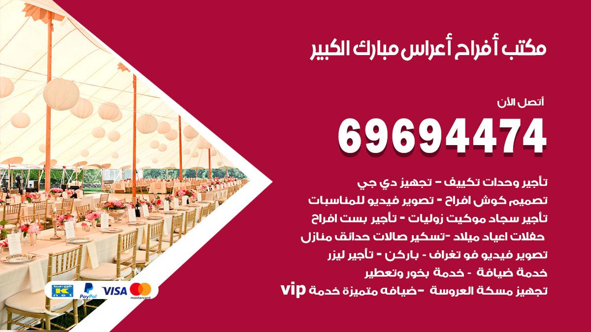 مكتب أفراح مبارك الكبير