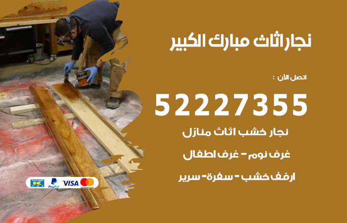 رقم نجار مبارك الكبير