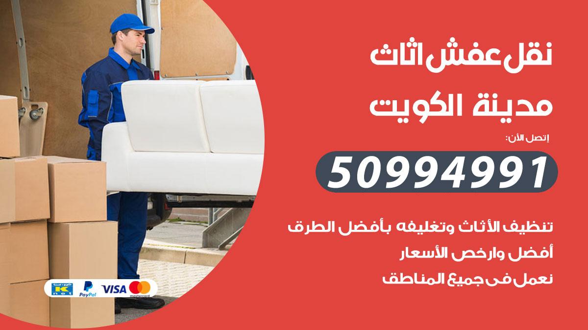 رقم نقل عفش الكويت