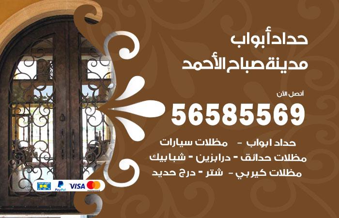 حداد أبواب مدينة صباح الاحمد