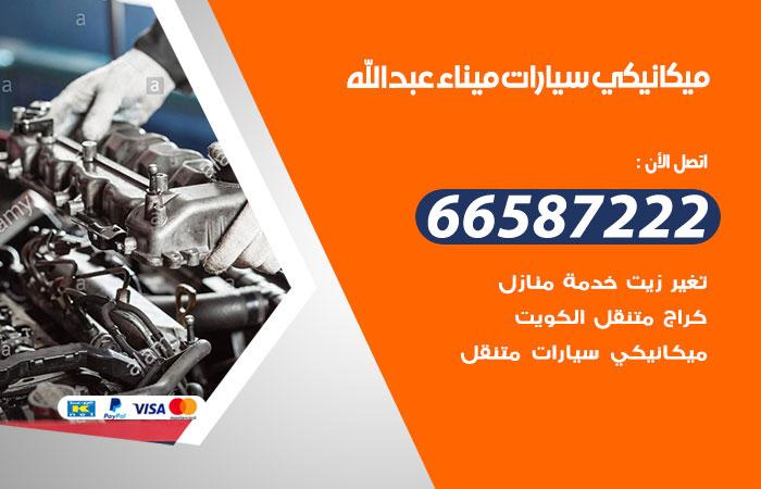 ميكانيكي سيارات ميناء عبدالله