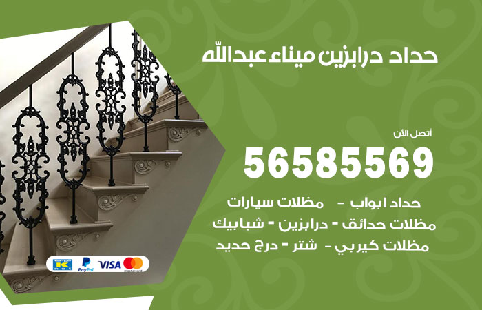 حداد درابزين ميناء عبدالله