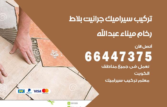 تركيب سيراميك ميناء عبدالله