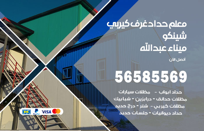 حداد غرف كيربي ميناء عبدالله