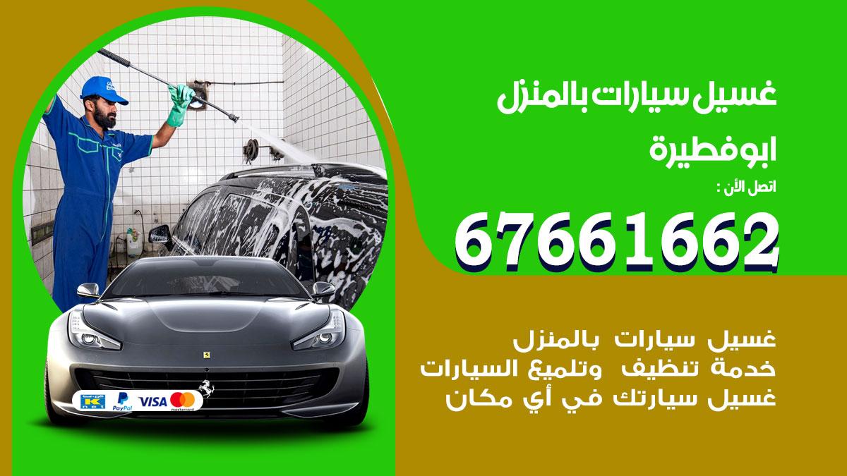 غسيل سيارات ابوفطيرة