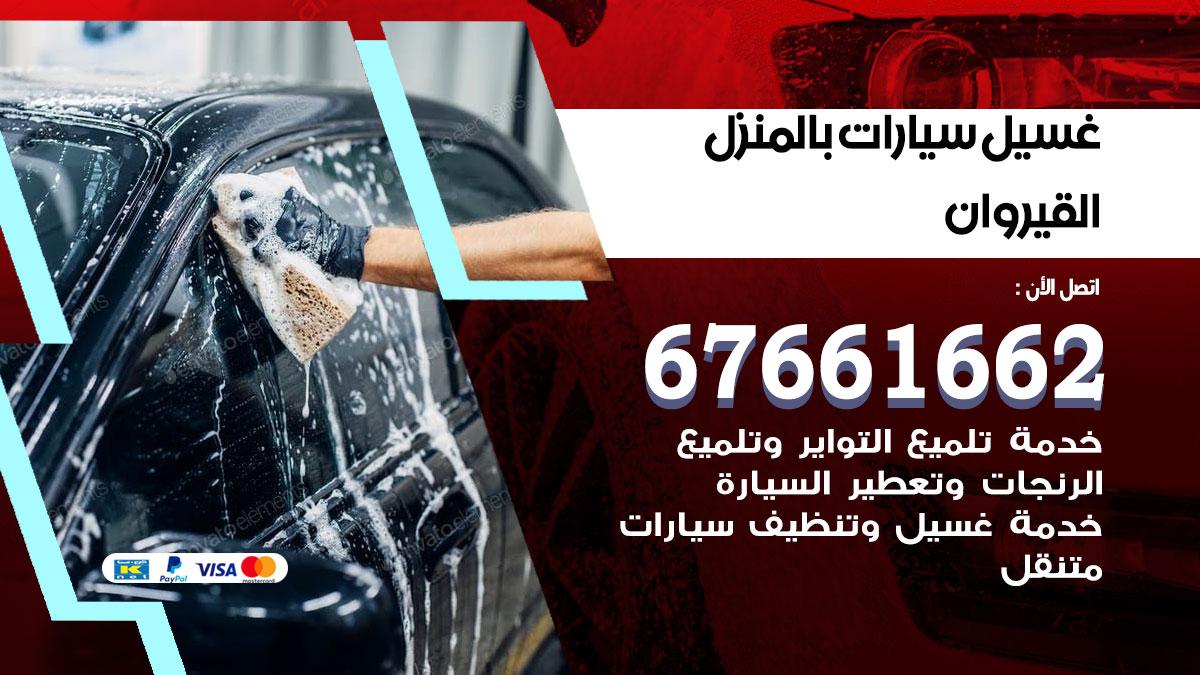 غسيل سيارات القيروان