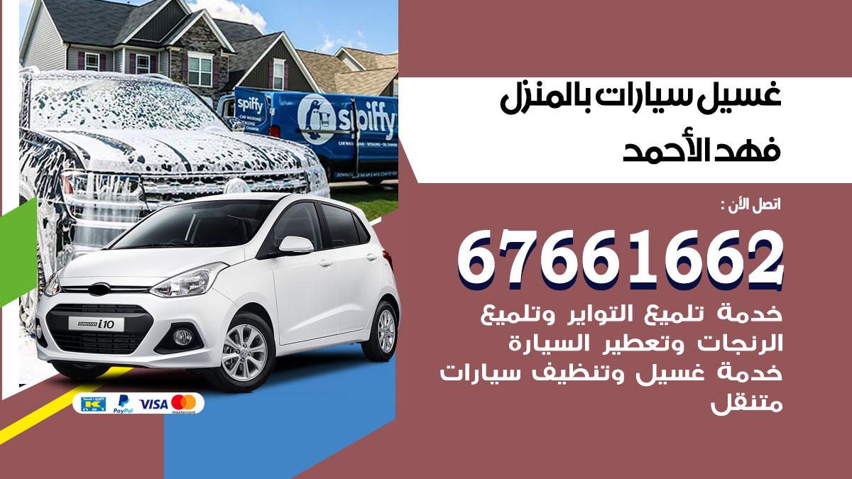 غسيل سيارات فهد الاحمد