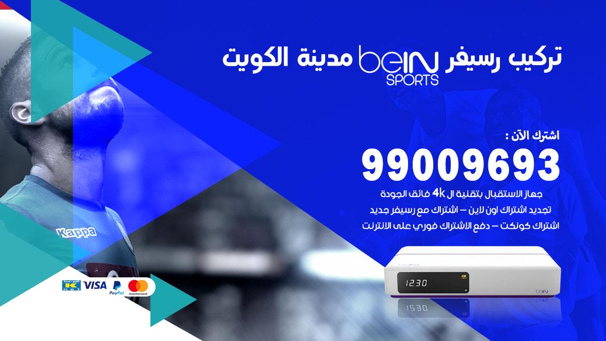 تركيب رسيفر بي ان سبورت الكويت